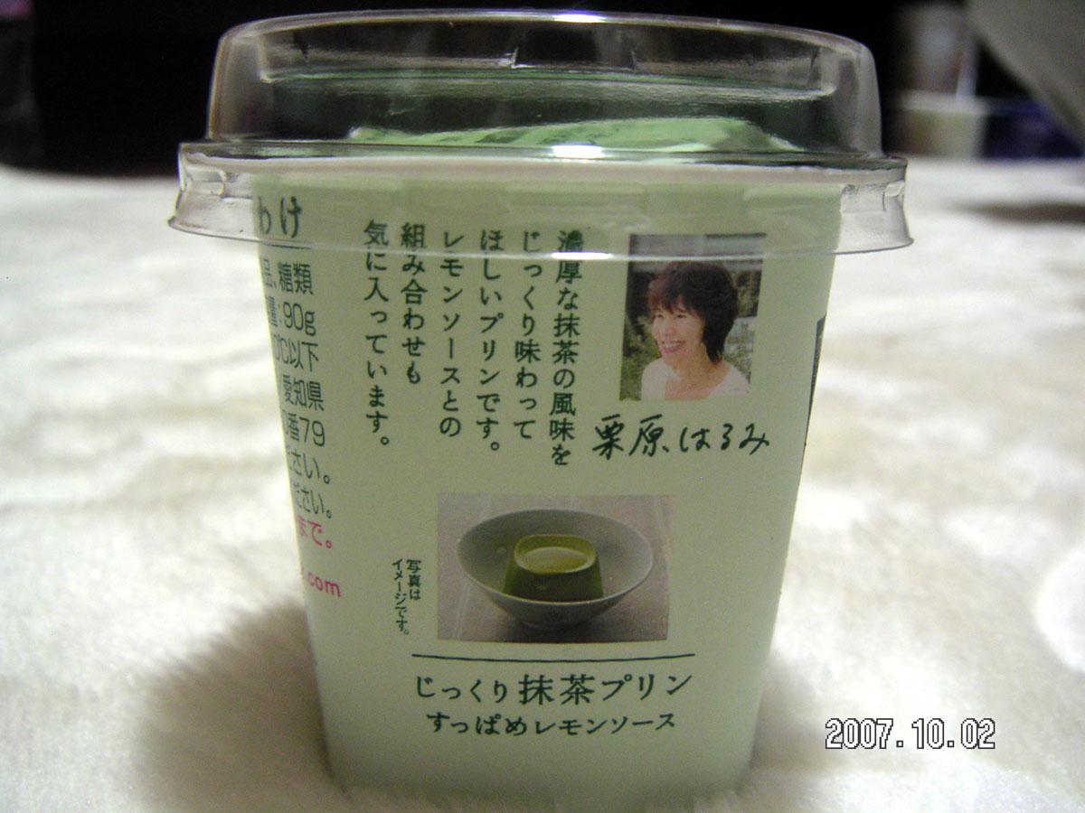 Harumi Kurihara branded macha-flavoured pudding